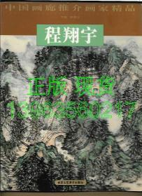 中国画廊推介画家精品 程翔宇