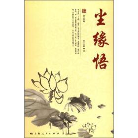 星云大师人生修炼丛书:尘缘悟