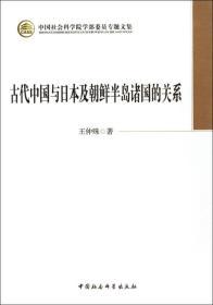古代中国与日本及朝鲜半岛诸国的关系
