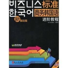新标准商务韩国语进阶教程(基础篇)