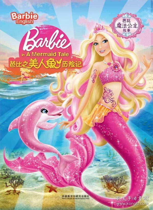 芭比之美人鱼历险记(芭比魔法公主故事)