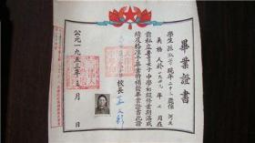 1953年天津市第三女子中学毕业证书
