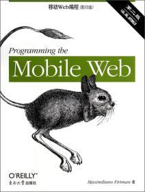 移动Web编程(第二版·影印版)