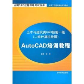 AutoCAD培训教程-土木与建筑类CAD技能一级(二维计算机绘图)