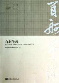 百舸争流:南京市城市规划编制研究中心成立十周年科技论文集