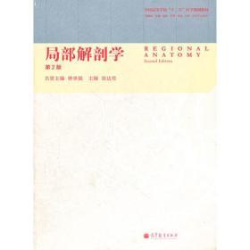 二手正版局部解剖学第2版 徐达传 高等教育出版社9787040340051ah