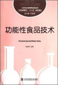 功能性食品技术 专著 张全军主编 gong neng xing shi pin ji shu