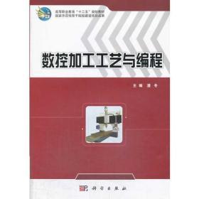 数控加工工艺与编程 专著 潘冬主编 shu kong jia gong gong yi yu bian cheng