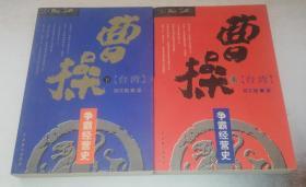 正版现货 曹操争霸经营史(上下册)一版一印 7104012052