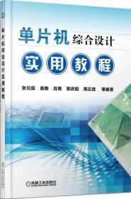 满29包邮 单片机综合设计实用教程9787111433088 张元良 机械工业出版社