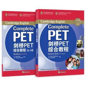 新东方 剑桥PET综合教程