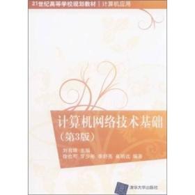 计算机网络技术基础(第3版)/21世纪高等学校规划教材·计算机应用