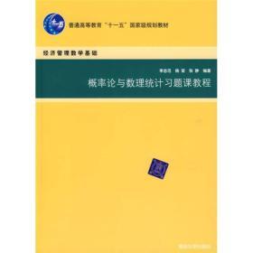 概率论与数理统计习题教程