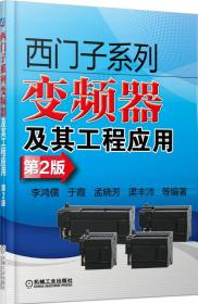 【二手包邮】西门子系列变频器及其工程应用-第2版-本书附赠学习