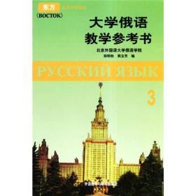 大学俄语教学参考书(第3册)