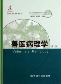 兽医病理学(第二版)(现代农业科技专著大系)