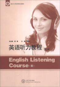 英语听力教程(第3册)/临沂大学优秀校本教材