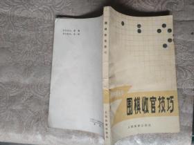 围棋书籍《围棋收官技巧》品相、作者、出版社、年代详情见图!家中铁橱