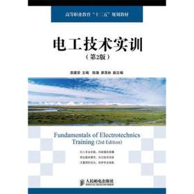 電工技術實訓-(第2版)