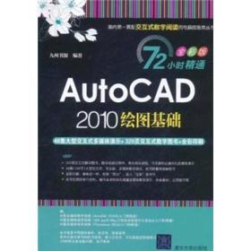72小时精通·AutoCAD 2010绘图基础(全彩版)