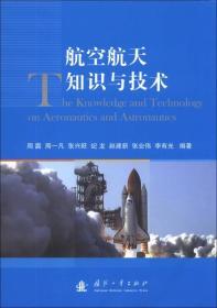 航空航天知识与技术