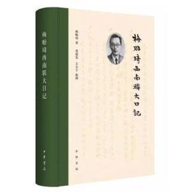 现货 梅贻琦西南联大日记 中华书局
