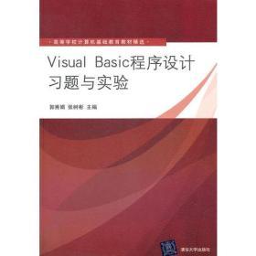 正版】Visual Basic程序设计习题与实验