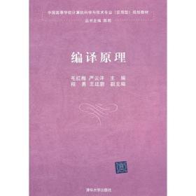 編譯原理(中國高等學校計算機科學與技術專業(應用型)規劃教材)