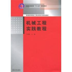 二手机械工程实践教程王浩程清华大学出版社9787302254300