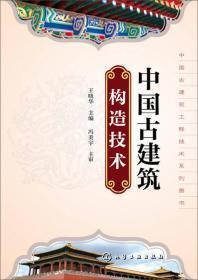 中国古建筑构造技术王晓华化学工业出版社