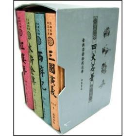 四大名著(全四册)