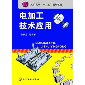 电加工技术应用朱根元 等