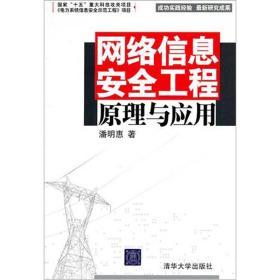 网络信息安全工程原理与应用