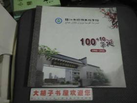 镇江市穆源民族学校110周年华诞 1906--2016