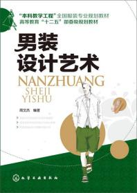 男装设计艺术周文杰化学工业出版社9787122173911