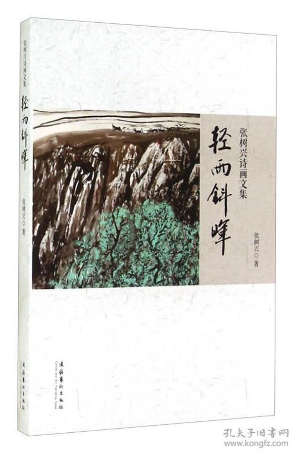 轻雨斜晖(张树兴诗画文集)
