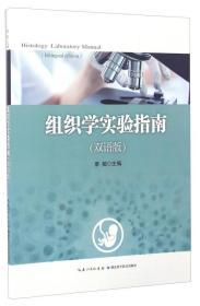 组织学实验指南(双语版)