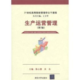 生产运营管理(第2版)/21世纪高等院校管理学主干课程