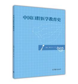 中国口腔医学教育史