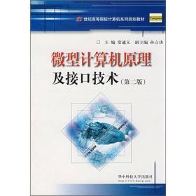 微型计算机原理及接口技术 第二版 常通义 9787560936482 华中科技大学出版社