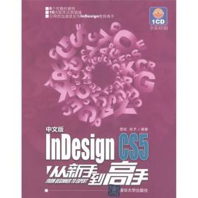 中文版InDesign CS5从新手到高手