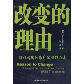 改变的理由:理性情绪行为疗法操作指南