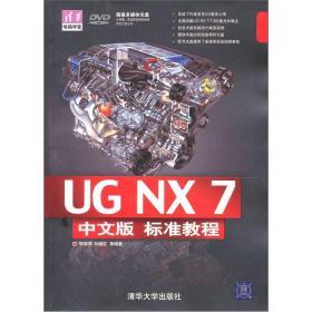 清华电脑学堂:UG NX 7中文版标准教程