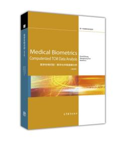 Medical Biometrics: Computerized TCM Dat