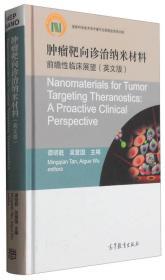 肿瘤靶向诊治纳米材料(英文版)
