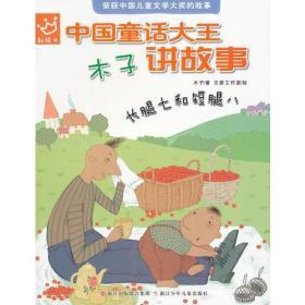 中国童话大王:木子讲故事 长腿七和短腿八