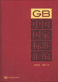 中国国家标准汇编(2012年修订-9)