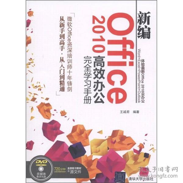 新编Office 2010高效办公完全学习手册