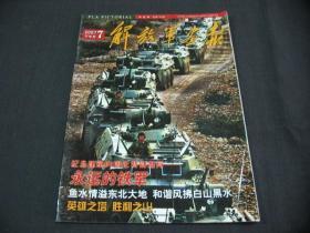 解放军画报(2007年 下半月 7)