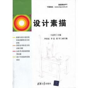 设计素描 王忠恒 清华大学出版社 9787302268475